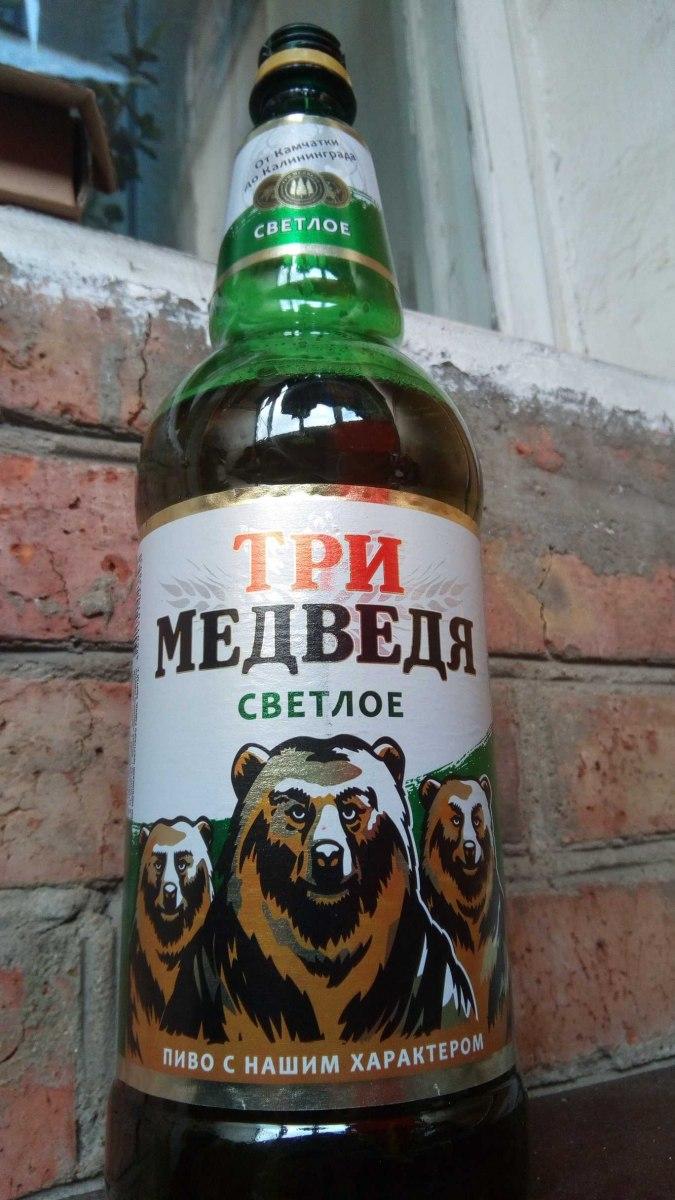 Картинки пива три медведя